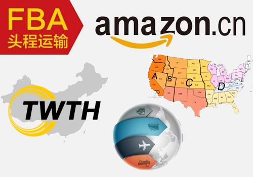 美国亚马逊FBA头程配送运输
