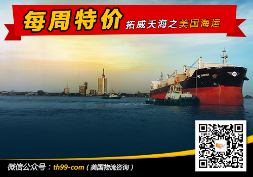 猴好福利到:5元广州到美国海运专线价格厚运旺来