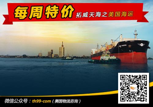 拓威天海盛装广州美国海运费低至¥7/kg