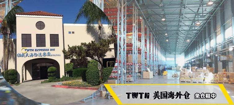 TWTH 美国海外仓:专为中美贸易量身定做仓储代发货