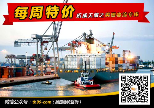 免费增值:广州去美国海运费¥6.5元28天双清到门