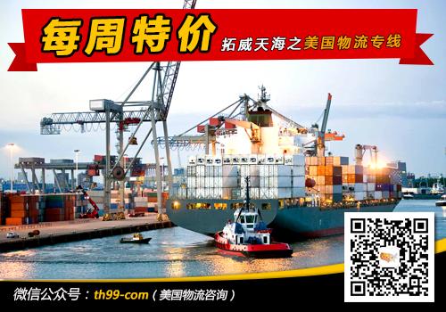 6.5元中国到美国海运费28天双清关到门被嫌弃了吗?