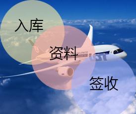 拓威天海空运流程